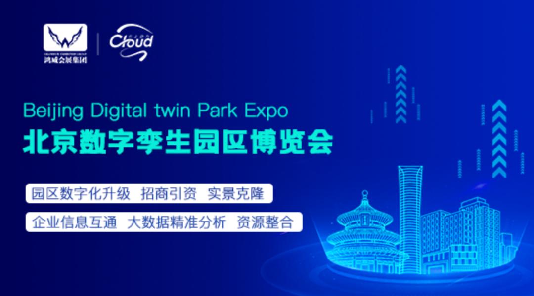 北京数字孪生园区博览会