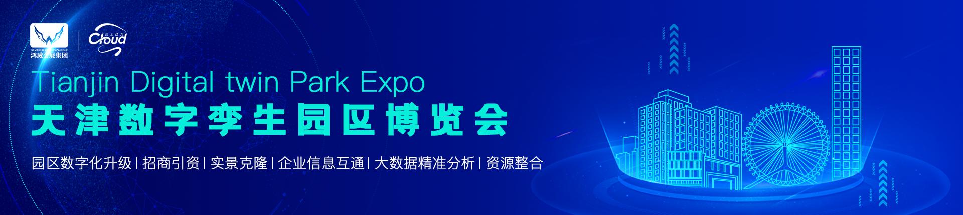 天津数字孪生园区博览会
