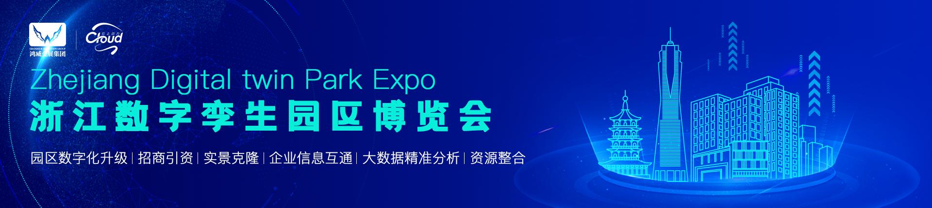 浙江数字孪生园区博览会