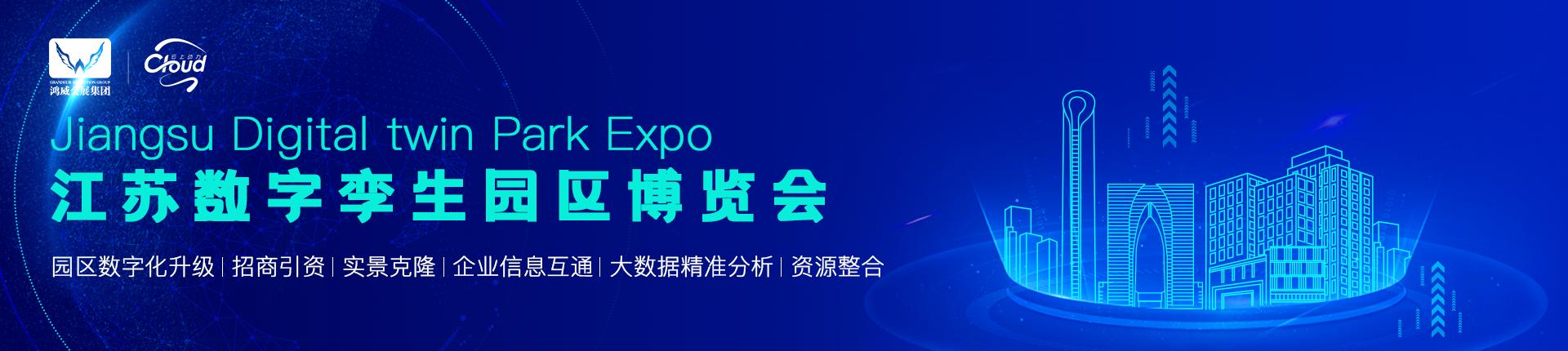 江苏数字孪生园区博览会