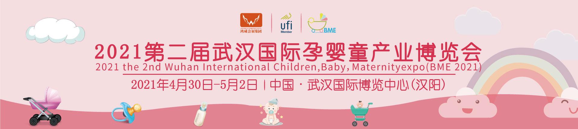 2021第二届武汉国际孕婴童产业博览会