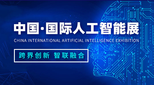 云展·中国国际人工智能展