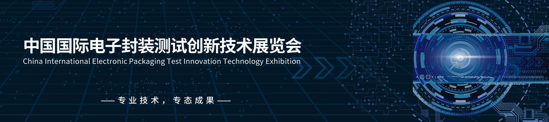 云展·中国国际电子封装测试创新技术展览会