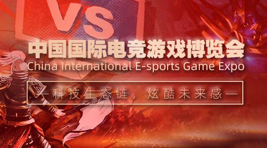 云展·中国国际电竞游戏博览会