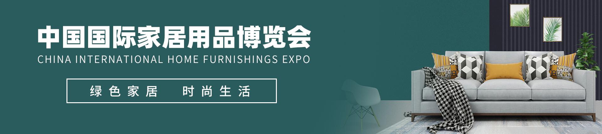 云展·中国国际家居用品博览会