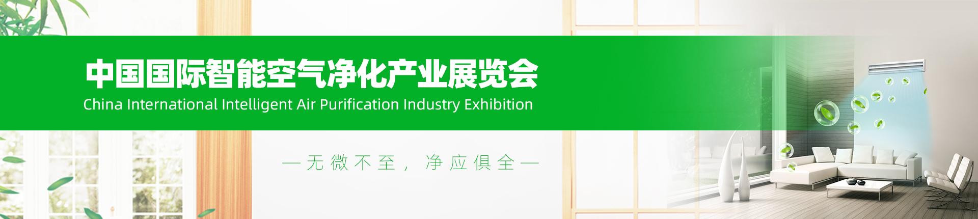 云展·中国国际智能空气净化产业展览会