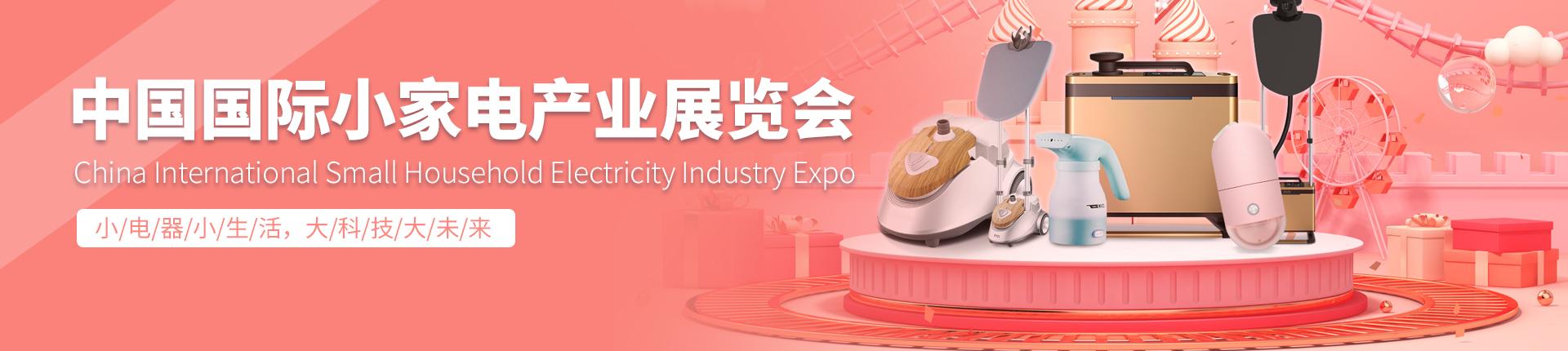 云展·中国国际小家电产业展览会