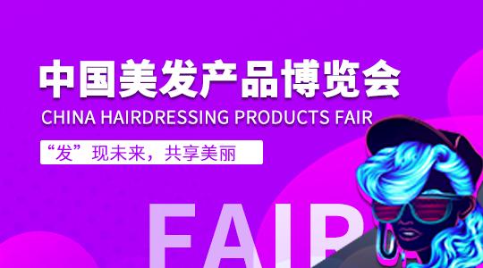 云展·中国美发产品博览会