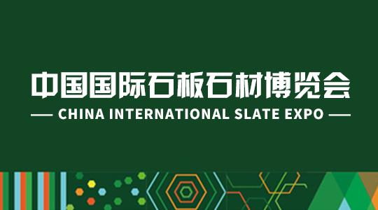 云展·中国国际石板石材博览会
