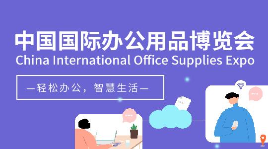 云展·中国国际办公用品博览会