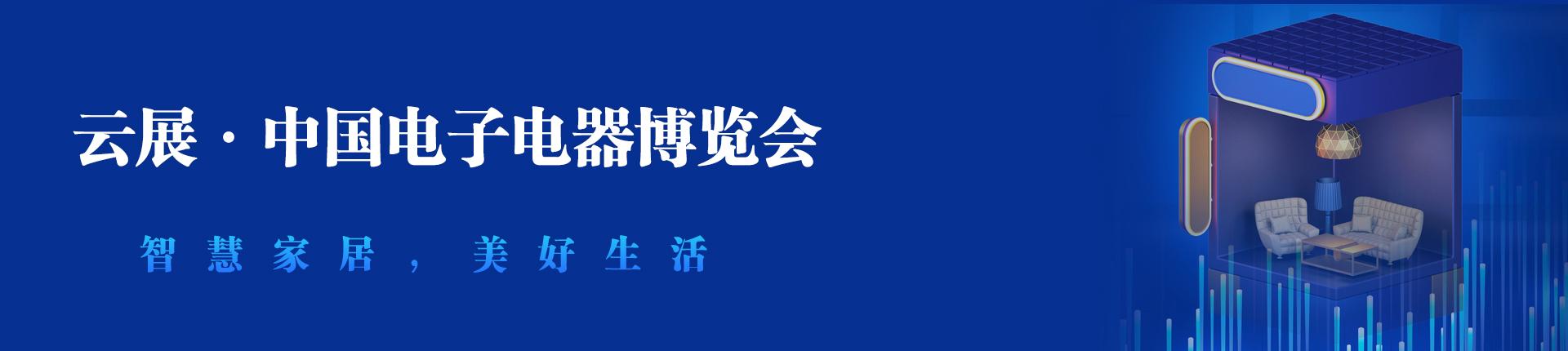 云展·中国电子电器博览会