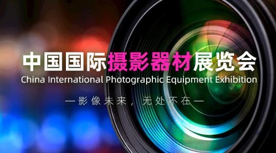 云展·中国国际摄影器材展览会
