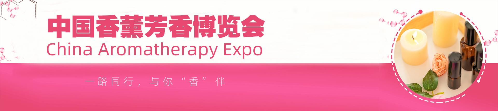 云展·中国香薰芳香博览会