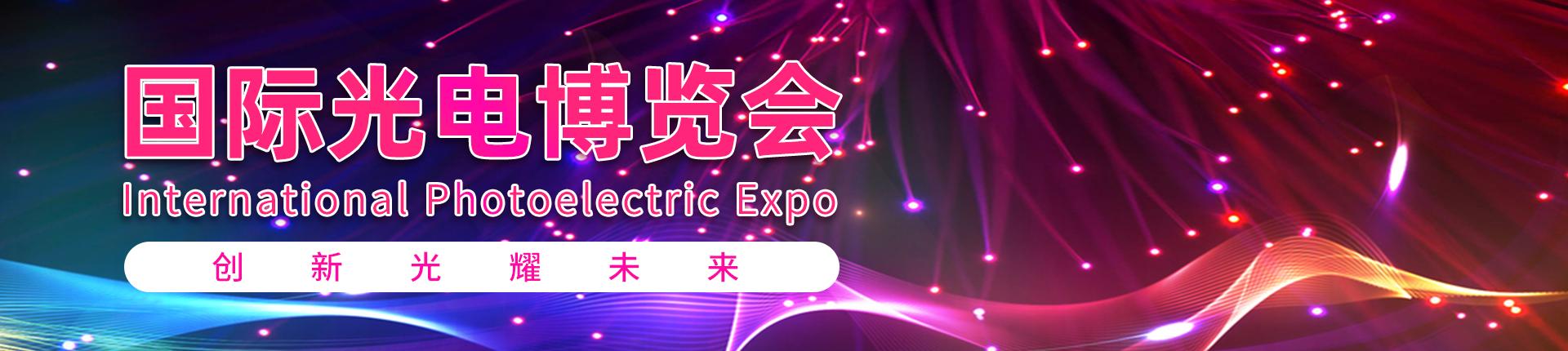 云展·国际光电博览会