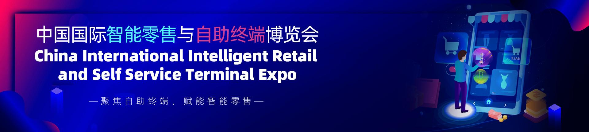 云展·中国国际智能零售与自助终端博览会