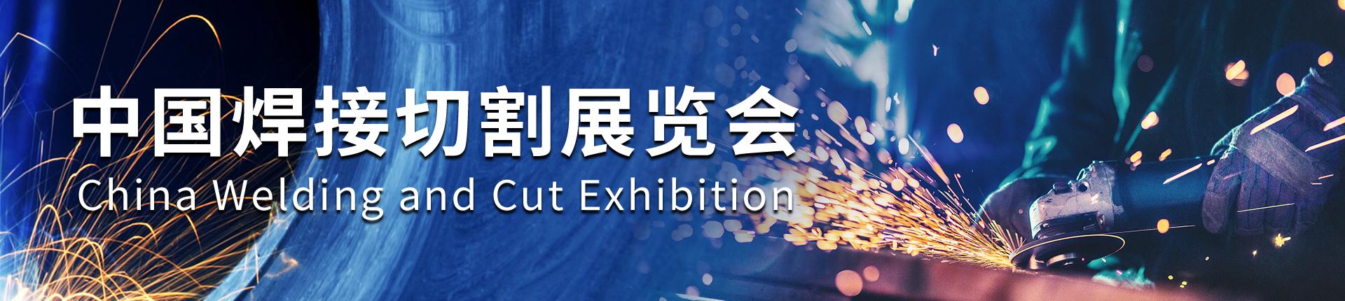 云展·中国焊接切割展览会