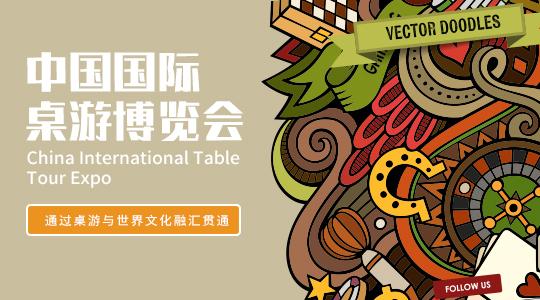 云展·中国国际桌游博览会