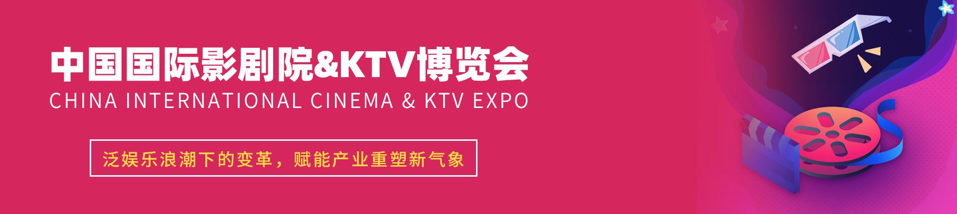 云展·中国国际影剧院&KTV博览会