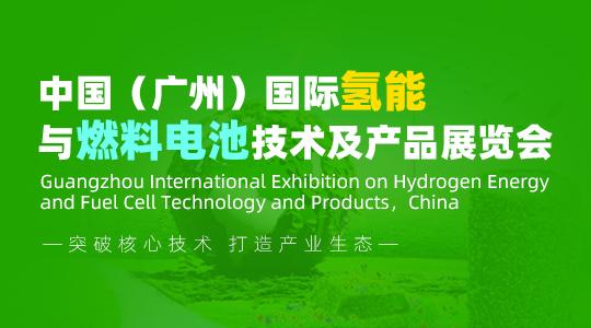 云展·中国(广州)国际氢能与燃料电池技术及产品展览会