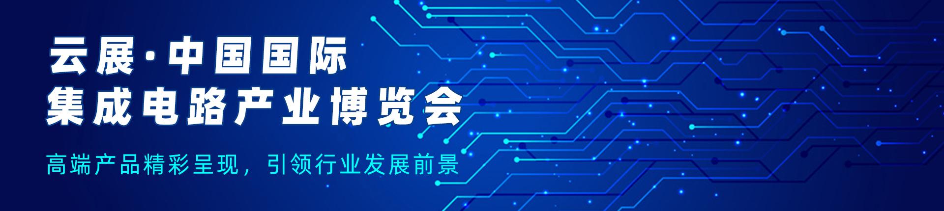 云展·中国国际集成电路产业博览会