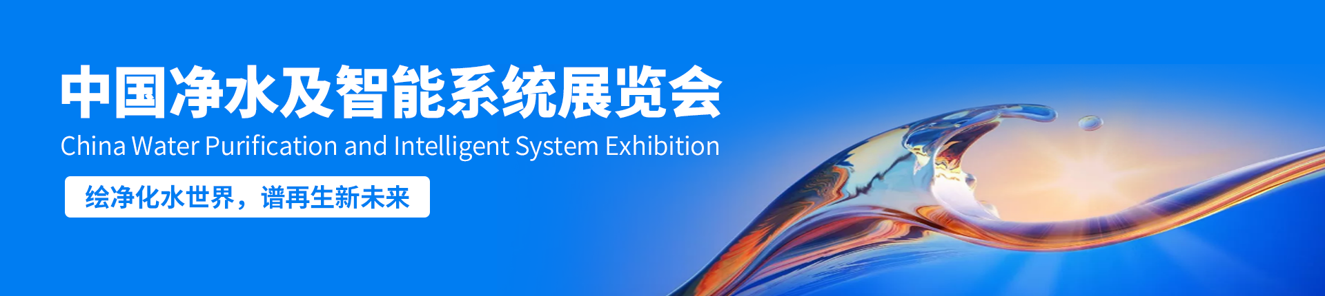 云展·中国净水及智能系统展览会