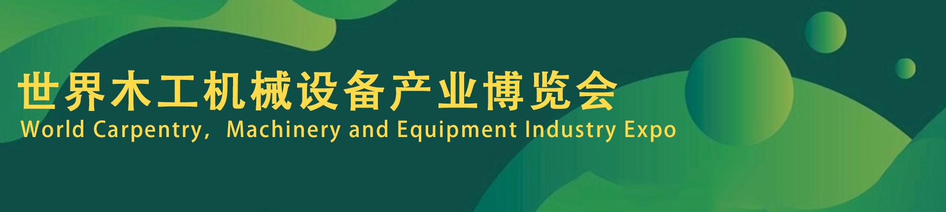云展·世界木工机械设备产业博览会