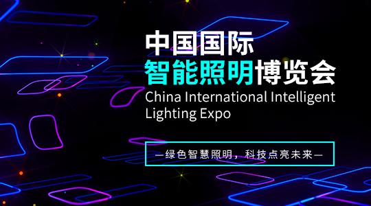 云展·中国国际智能照明博览会