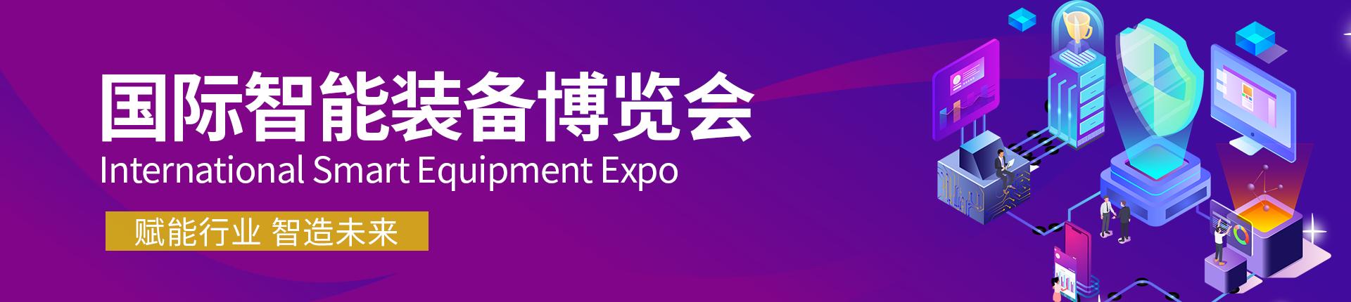 云展·国际智能装备博览会