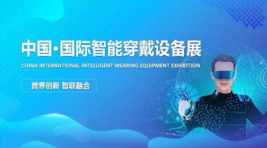 中国·国际智能穿戴设备展