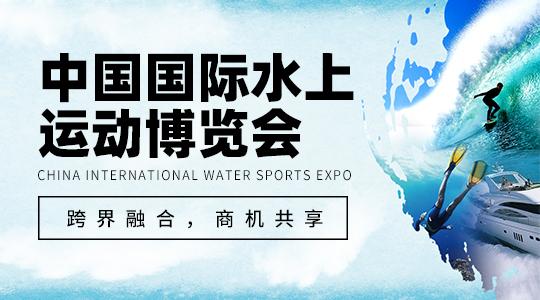 云展·中国国际水上运动博览会