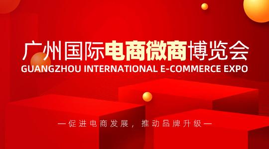 云展·广州国际电商微商博览会