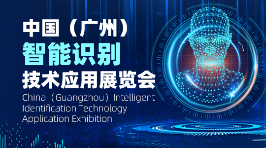 云展·中国(广州)智能识别技术应用展览会