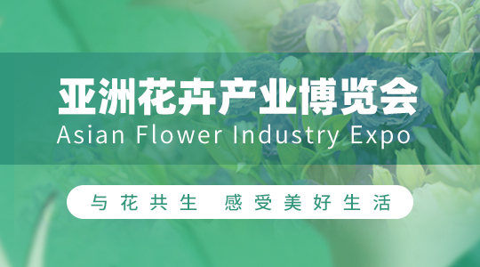 云展·亚洲花卉产业博览会
