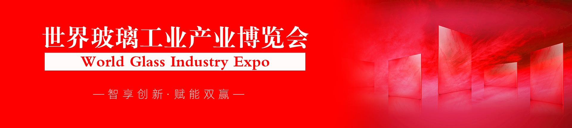 云展·世界玻璃工业产业博览会