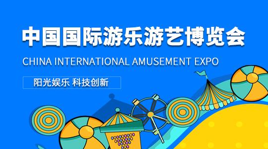 云展·中国国际游乐游艺博览会