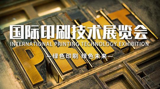 云展·国际印刷技术展览会