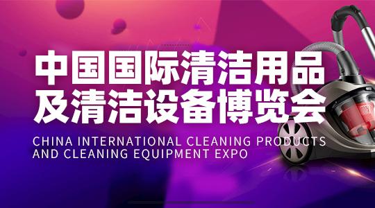 云展·中国国际清洁用品及清洁设备博览会
