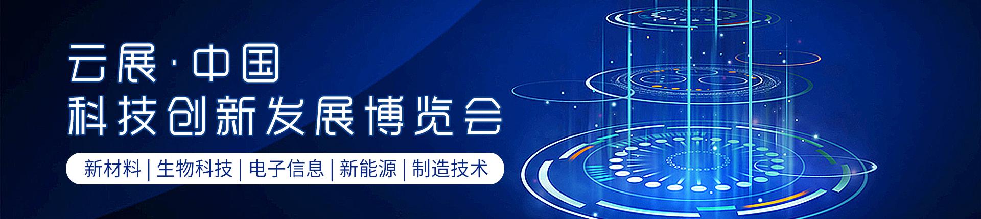 云展·中国科技创新发展博览会