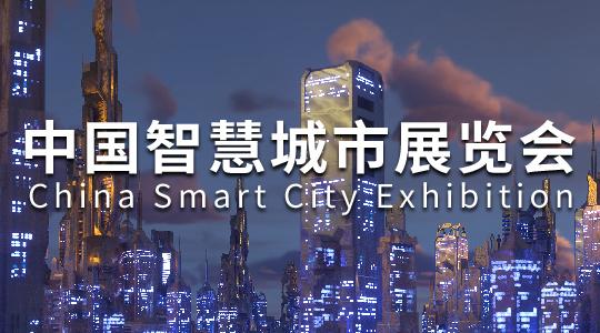 云展·中国智慧城市展览会