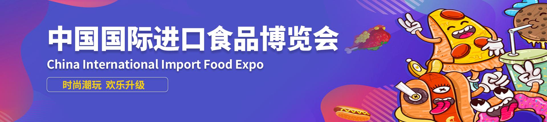 云展·中国国际进口食品博览会