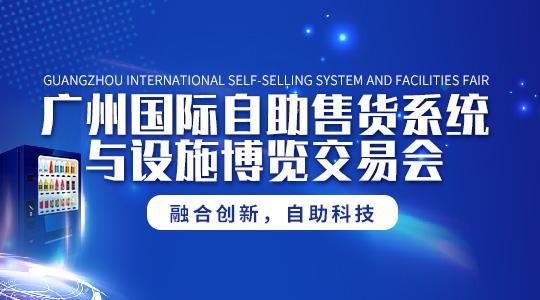 云展·广州国际自助售货系统与设施博览交易会