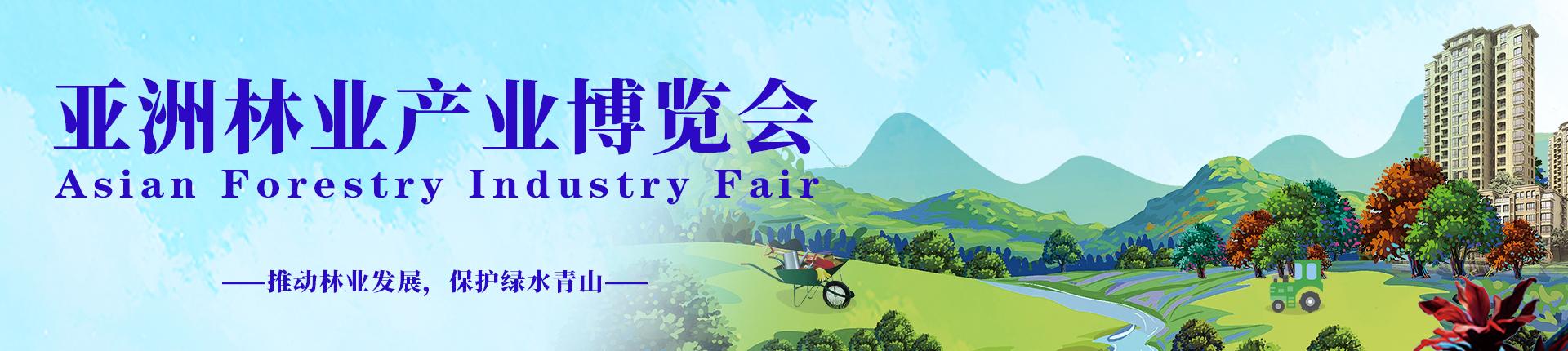 云展·亚洲林业产业博览会