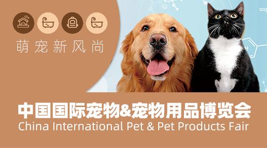 云展·中国国际宠物&宠物用品博览会