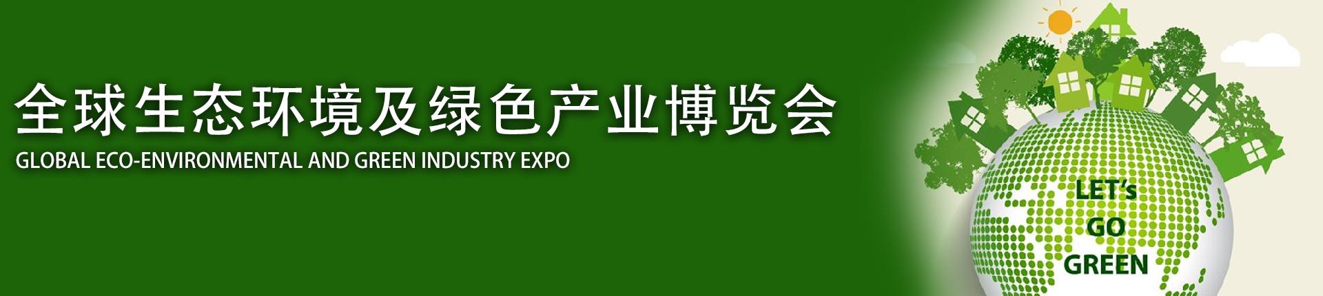 云展·全球生态环境及绿色产业博览会