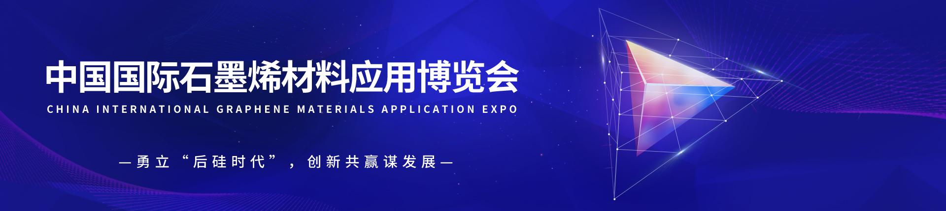云展·中国国际石墨烯材料应用博览会