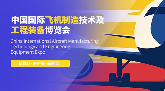 云展·中国国际飞机制造技术及工程装备博览会