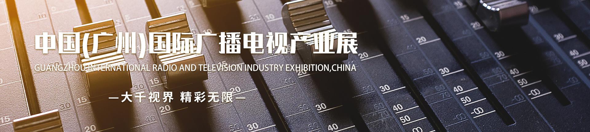 云展·中国(广州)国际广播电视产业展