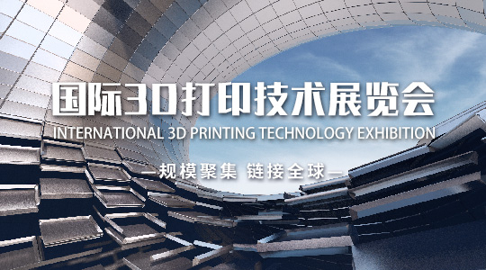 云展·国际3D打印技术展览会