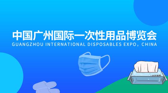 云展·中国广州国际一次性用品博览会