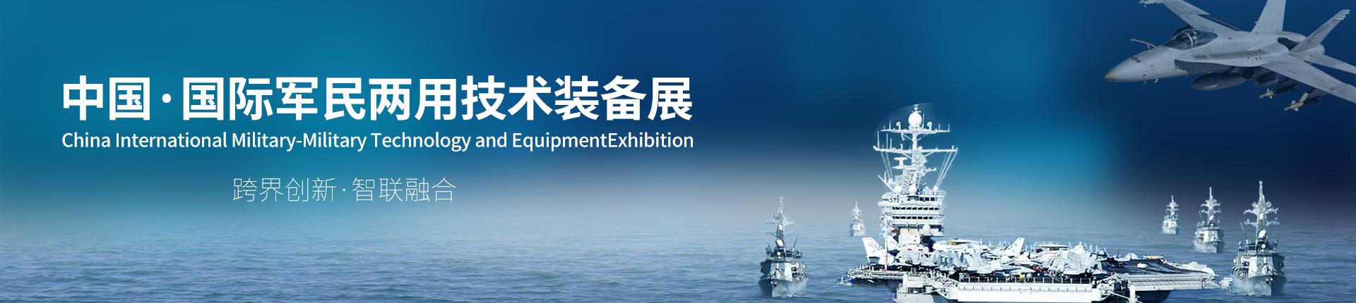 云展·中国国际军民两用技术装备展